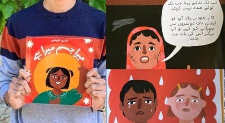 پاکستان میں بچوں کو جنسی زیادتی سے بچنے کا شعور دینے کیلئے پہلی کتاب شائع ہوگئی