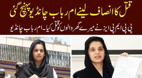 یاسمین شیخ کو انصاف دلانے کیلئے آواز بلند کروں گی، اُم رباب چانڈیو