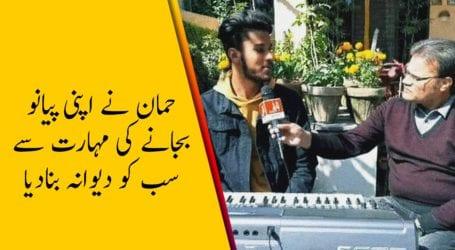 اسلام آباد کے حمان انجم نے پیانو پر نئی نئی دھنیںبناکر سننے والوںکو گرویدہ بنالیا