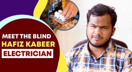بینائی سے محروم حافظ کبیرالیکٹریشن، جس نے معذوری کو مجبوری نہیں بنایا