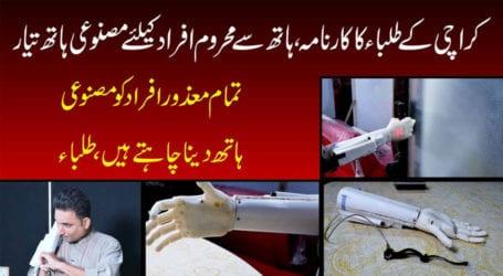 کراچی کے طلباء نے دماغ سے چلنے والا مصنوعی بازو متعارف کرادیا