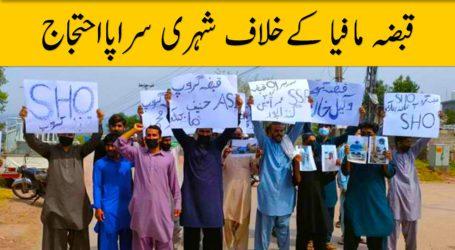 70کنال اراضی پر قبضہ کئے جانے کے خلاف مقامی شہریوں کا شدید احتجاج