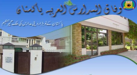 Wafaqul Madaris Al Arabia Pakistan begins examinations