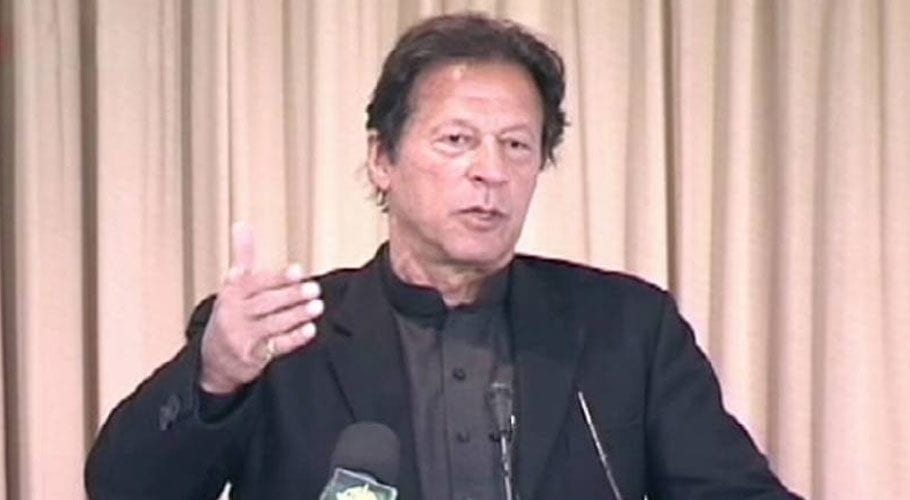 Pakistan citizen portal a step towards empowering people: PM Imran