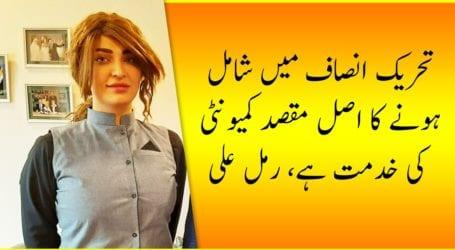 'NGOs exploit us' says PTI's transgender activist Rimal Ali