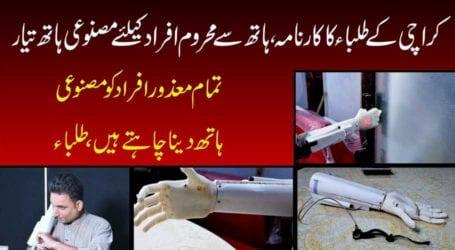 Karachi students introduce mind-controlled prosthetic arm