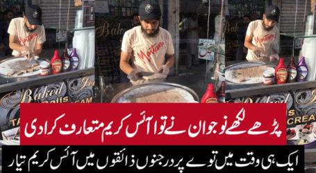 Tawa ice cream is Rawalpindi's latest trendy treat