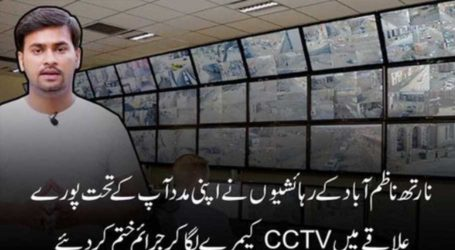 Karachi citizens install CCTV cameras on their own to prevent crime