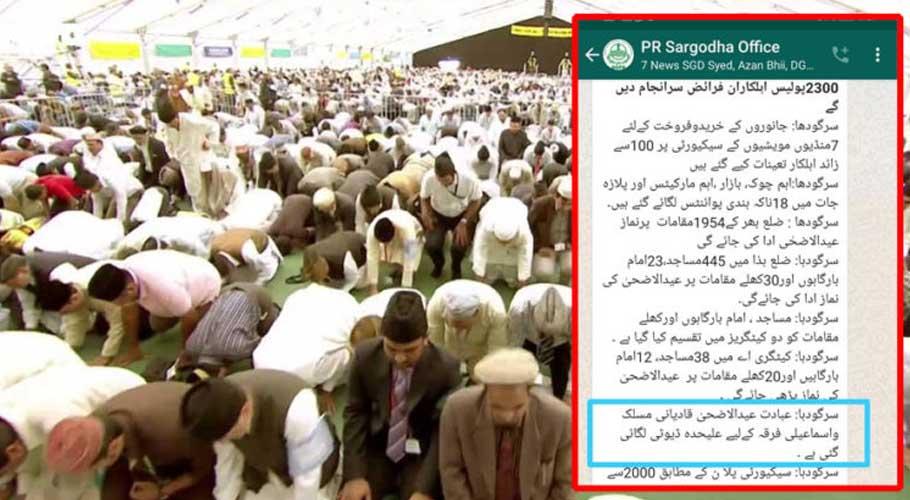 Sargodha administration reportedly declares Ahmadiyya as Islamic sect